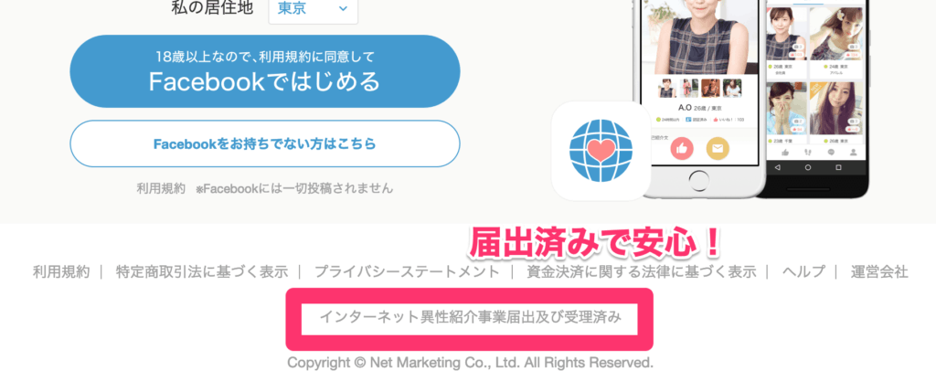 Omiaiインターネット異性紹介事業画像
