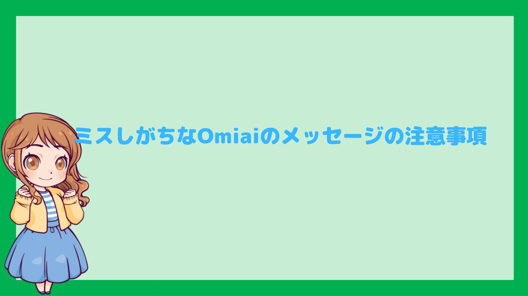 Omiaiデートの誘うメッセージ