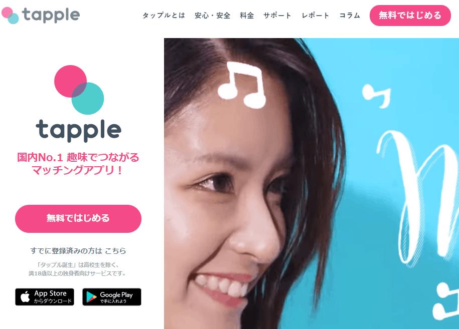 タップル誕生のログイン画面