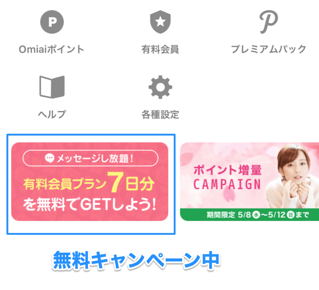 Omiai無料キャンペーン