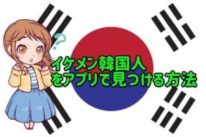 韓国人とアプリで見つける方法