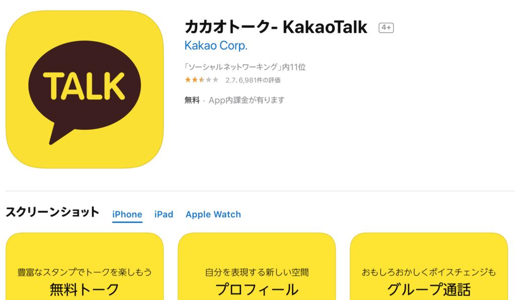 カカオトークのApp Store