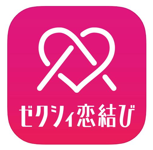 ゼクシィ恋結アイコン