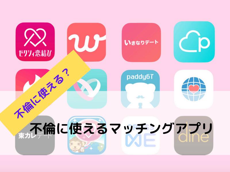 不倫で使えるマッチングアプリ