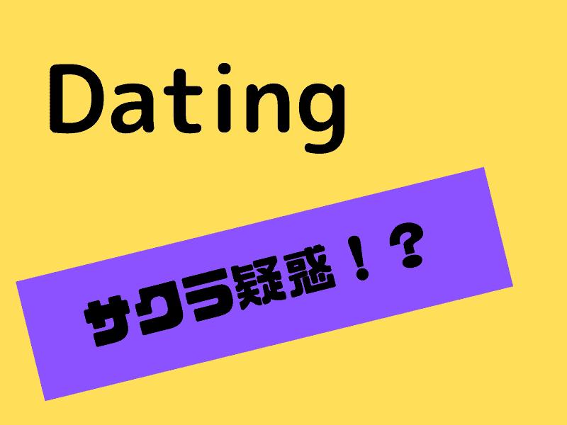 Datingサクラ