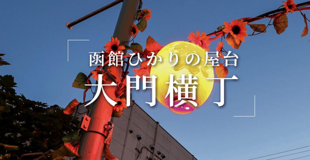 函館ひかりの大門横丁