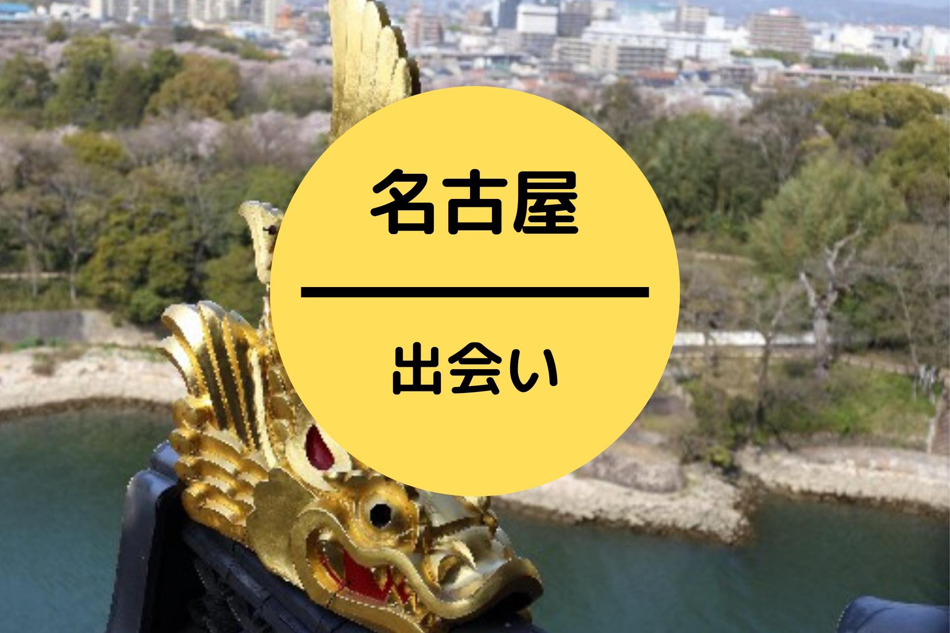 名古屋の出会い
