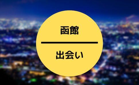 函館の出会い