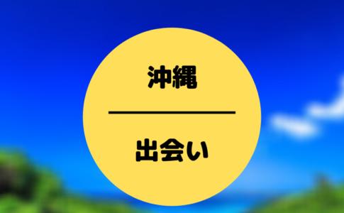 沖縄の出会いの場
