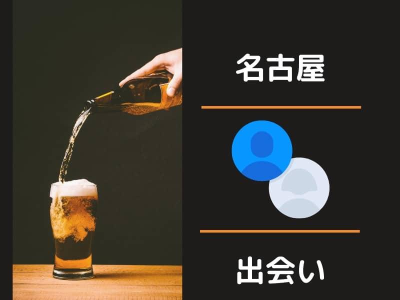 名古屋の出会いの方法