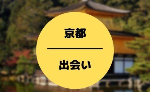 京都の出会い