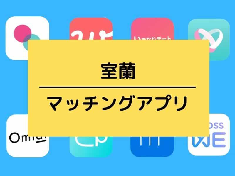 室蘭のマッチングアプリ