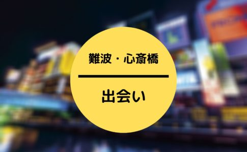 難波・心斎橋の出会い