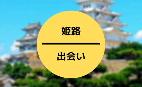 姫路の出会いスポット