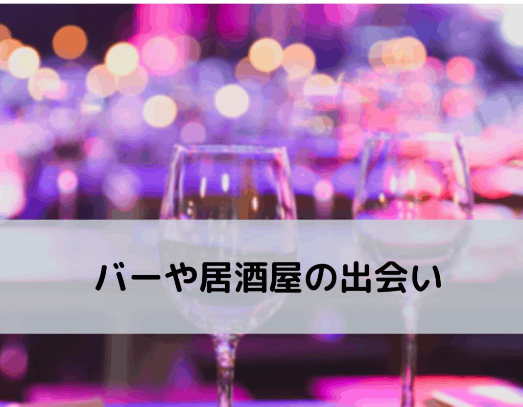 バーや居酒屋の出会い