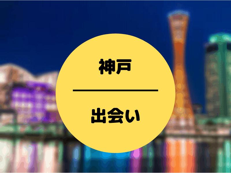 神戸の出会い