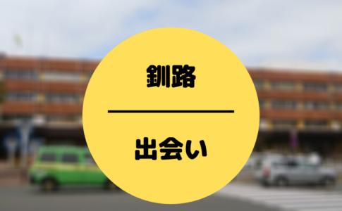 釧路の出会い
