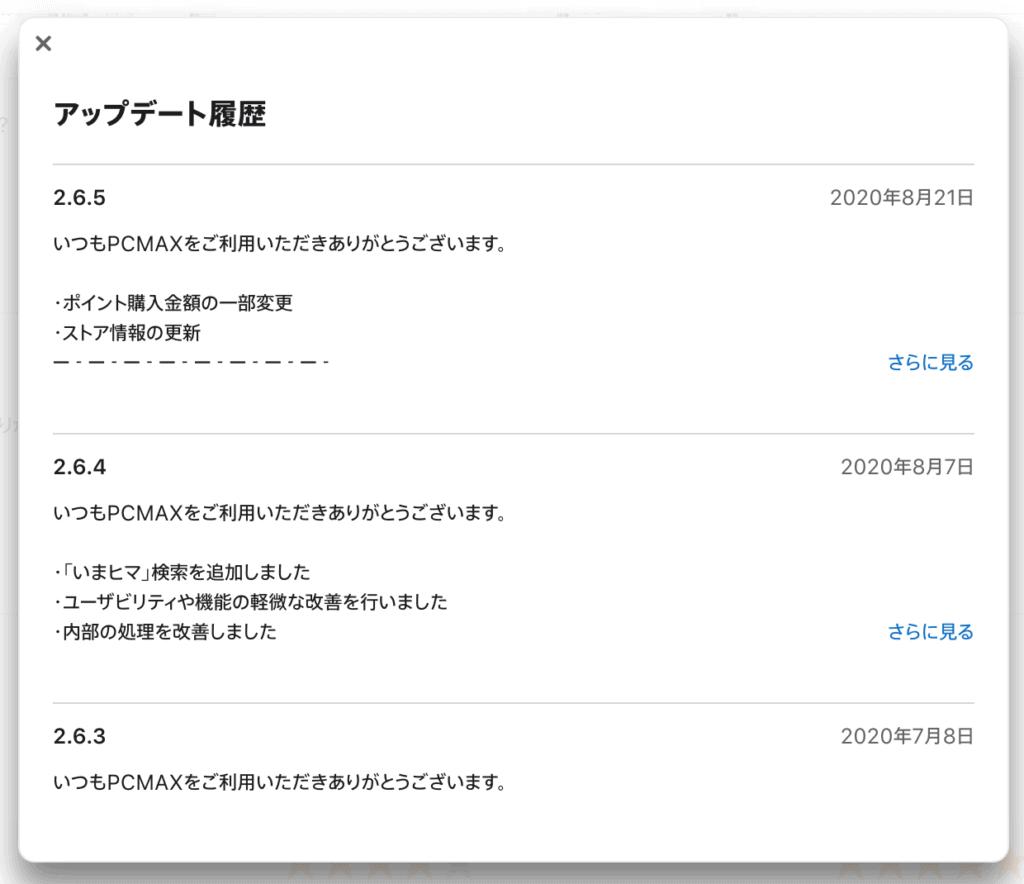 PCMAXの更新履歴