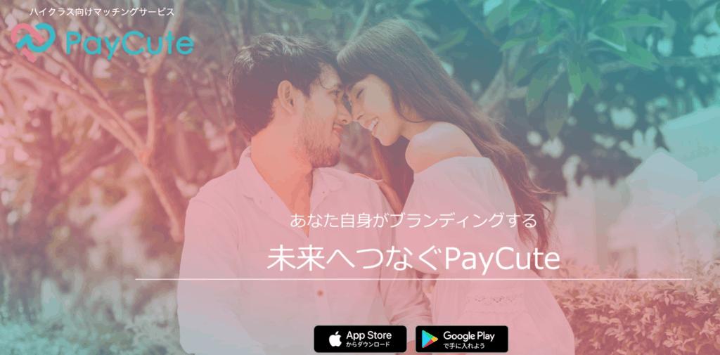 ペイキュート(paycute)アイキャッチ