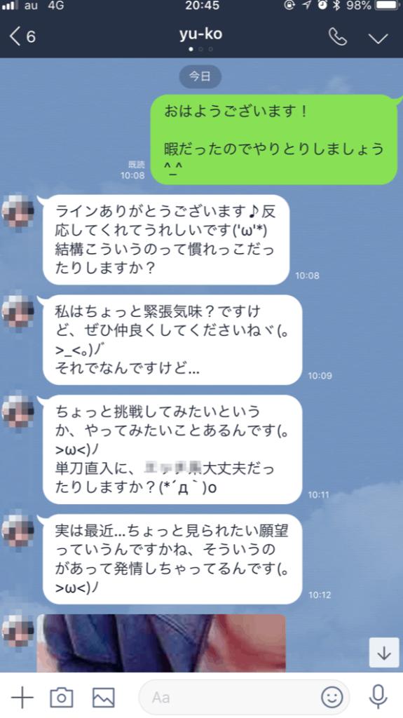 掲示板 エロ カカオトーク