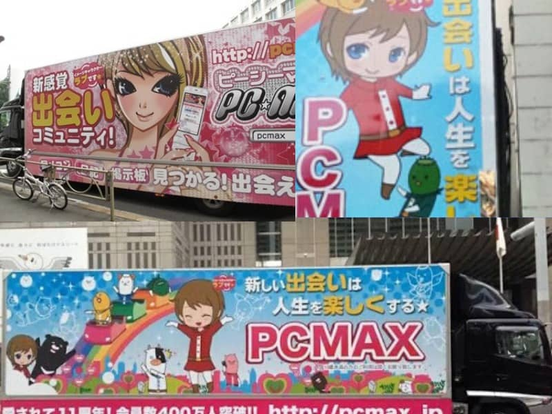 PCMAX広告費