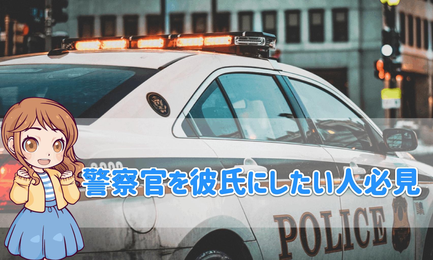 警察官と出会いたい人のアイキャッチ