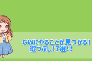 GW1人でできる暇つぶしアイキャッチ