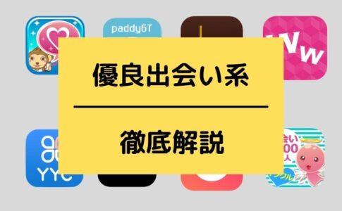 優良出会い系アプリ