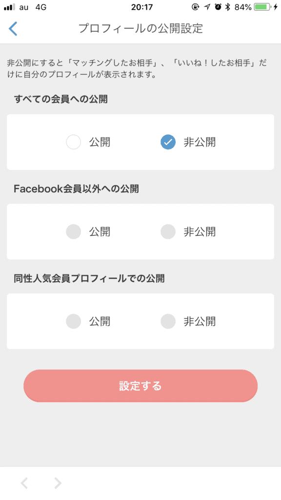Omiai非公開設定画面