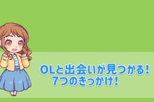 OL出会いのタイトルアイキャッチ