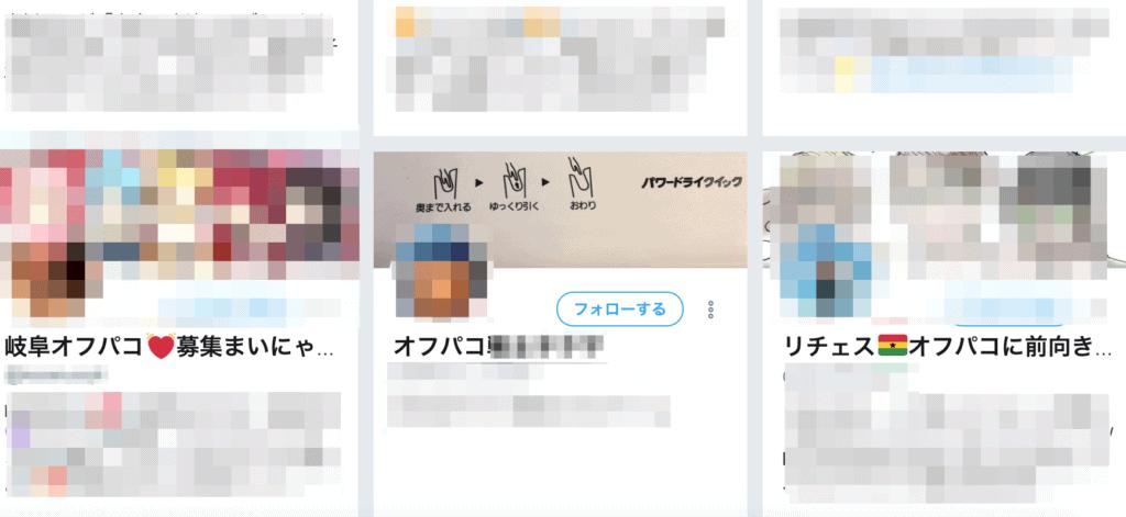 オフパコTwitter検索