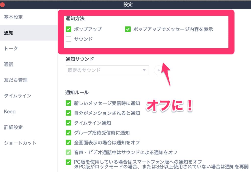 PC版LINE通知オフ