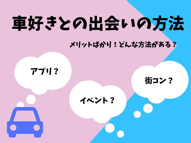 車・ドライブ好きとの出会い