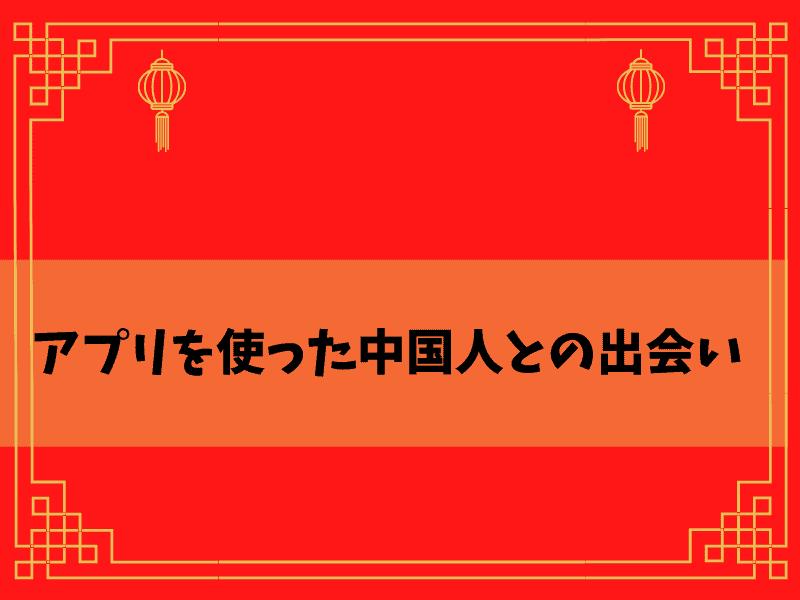 中国人と出会える交流アプリ