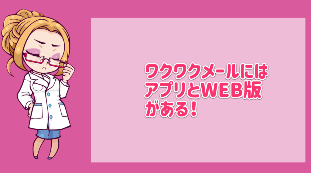 ワクワクメールアプリとWEB