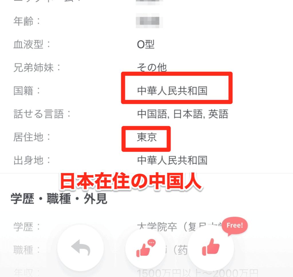 ペアーズ中国人検索