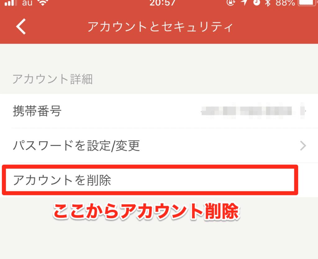 探探tantan退会フォーム