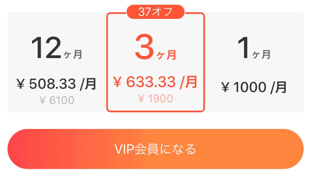 探探VIP会員
