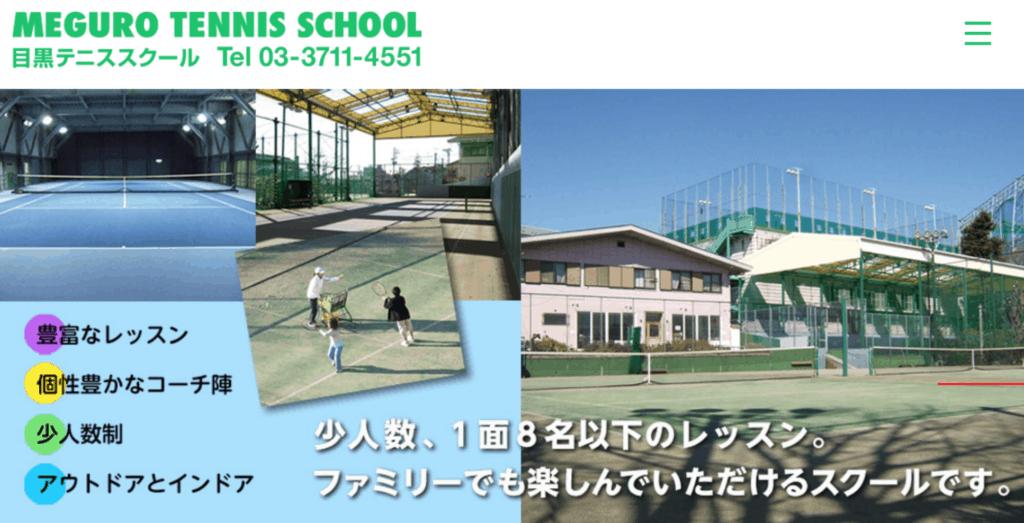 目黒テニススクール詳細