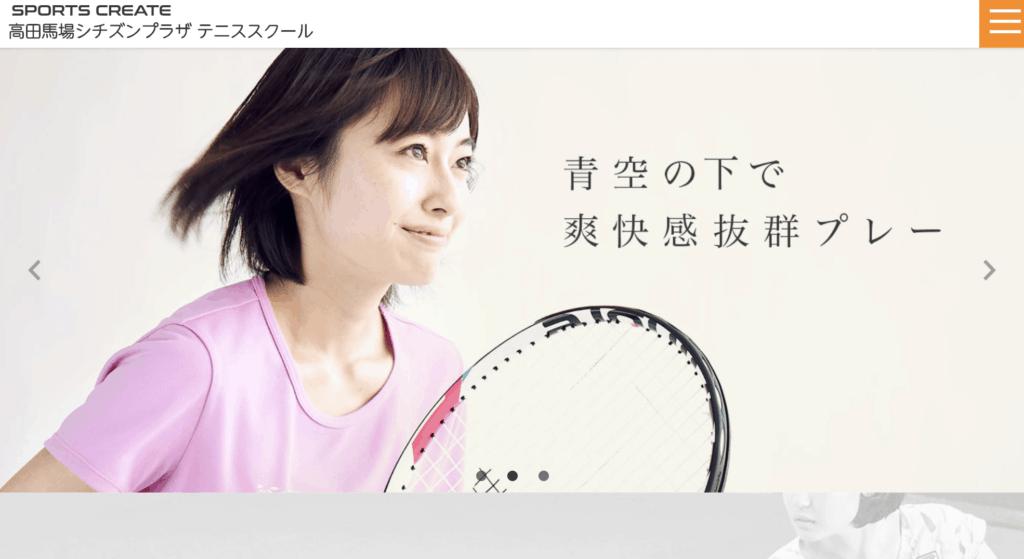 高田馬場シチズンプラザテニススクール