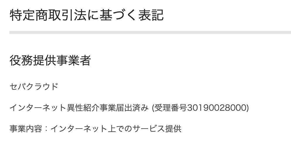 Sepa(セパ)インターネット異性紹介事業