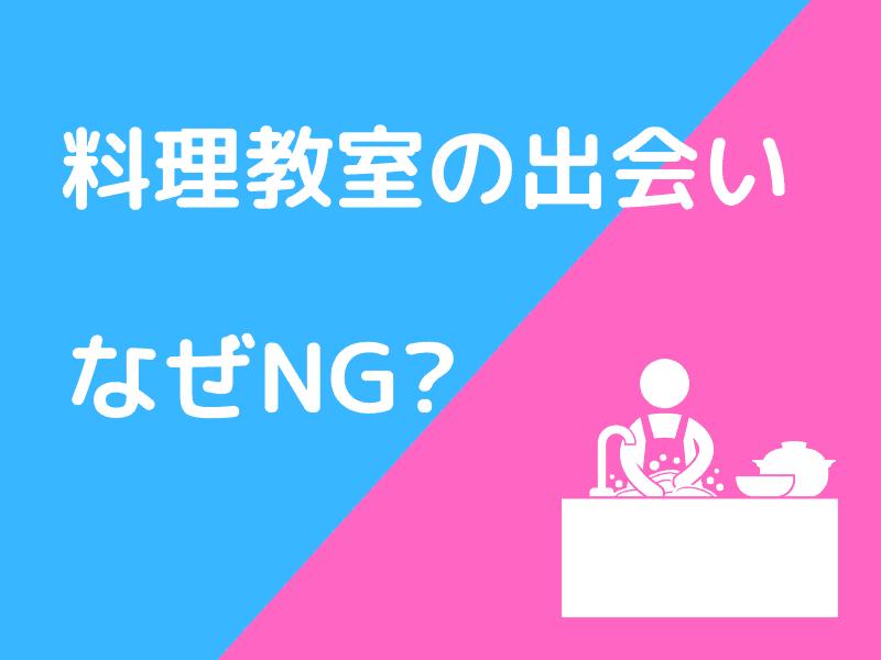 料理教室の出会いはなぜNGか