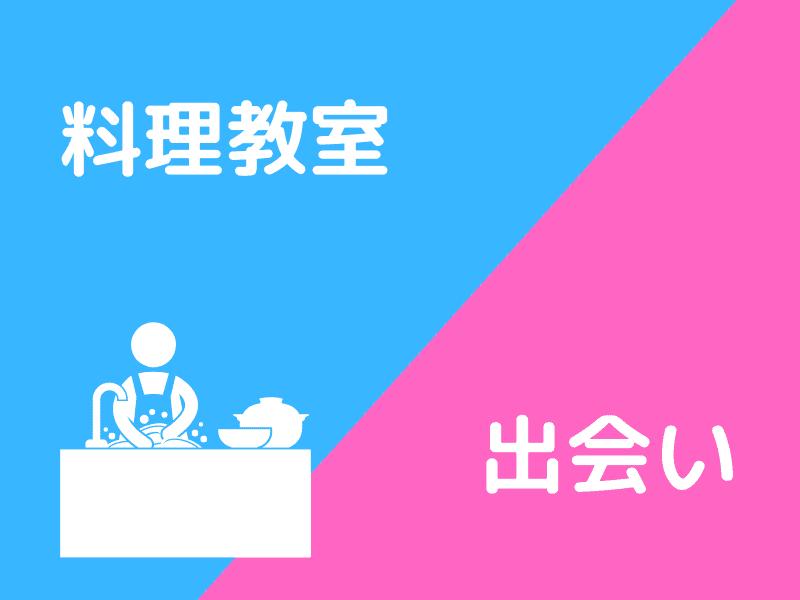 料理教室の出会い