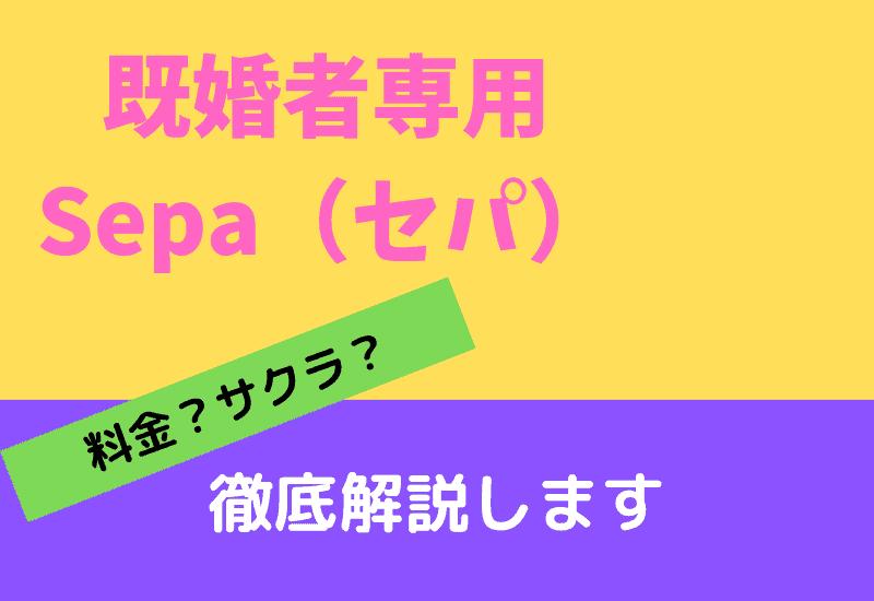 Sepa評判・口コミ