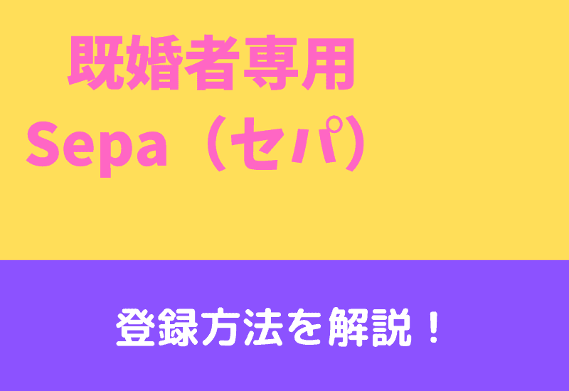 sepa(セパ)登録方法