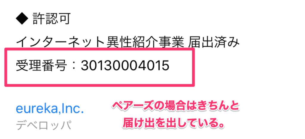 ペアーズインターネット異性紹介事業番号