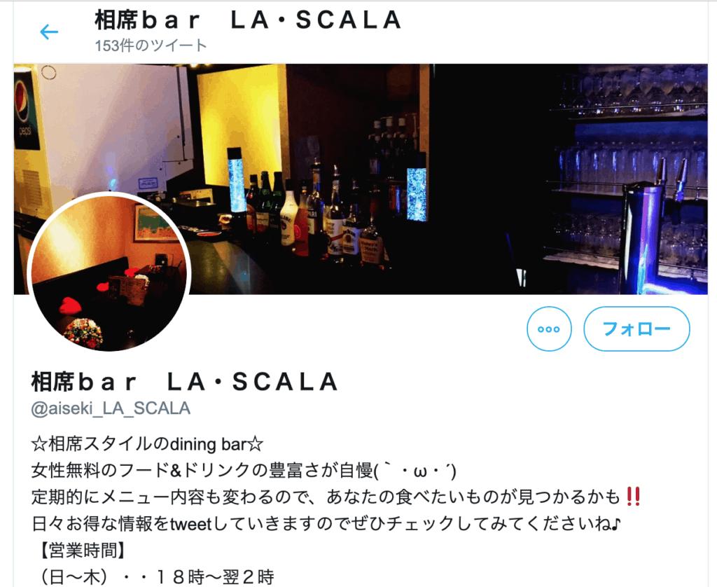 相席BARラ・スカラ