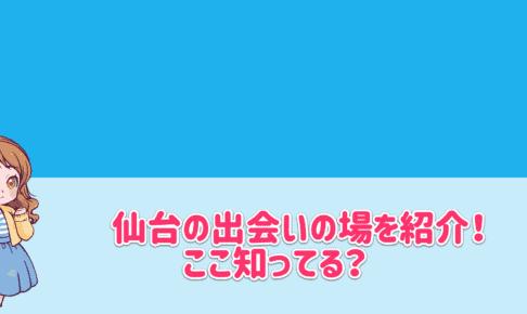 仙台出会いアイキャッチ
