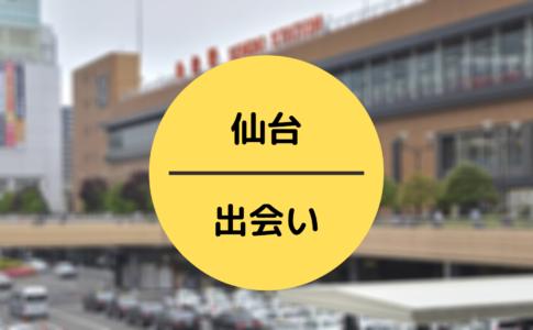 仙台の出会い