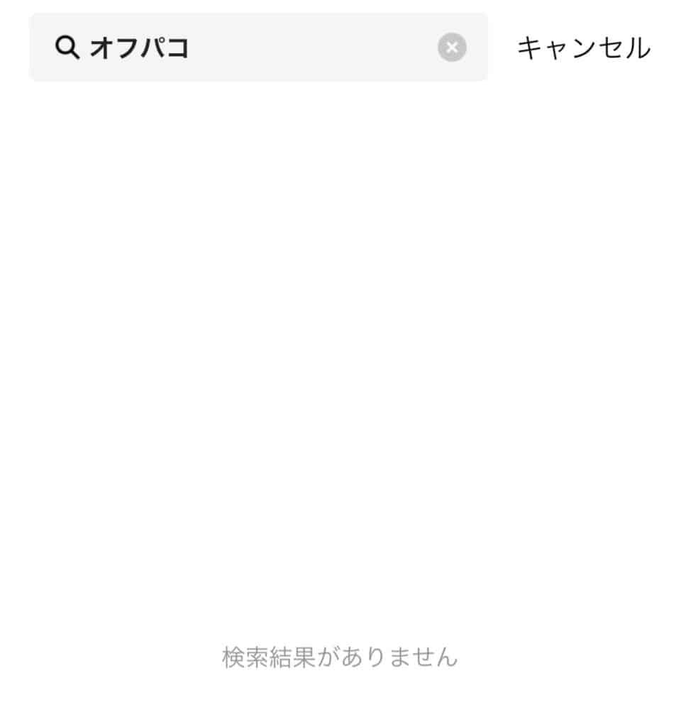 オープンチャット内をオフパコで検索
